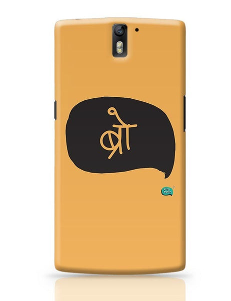 Bro Minimalist Illustration  OnePlus One Covers Cases Online India