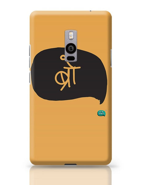 Bro Minimalist Illustration  OnePlus Two Covers Cases Online India