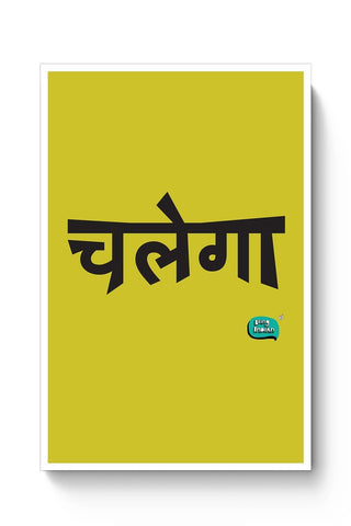 Chalega Minimalist Illustration Poster Online India