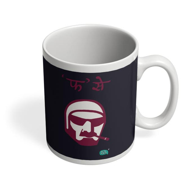 F Se Phantom  Illustration  Coffee Mug Online India