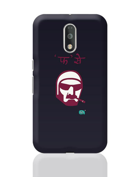 F Se Phantom  Illustration  Moto G4 Plus Online India
