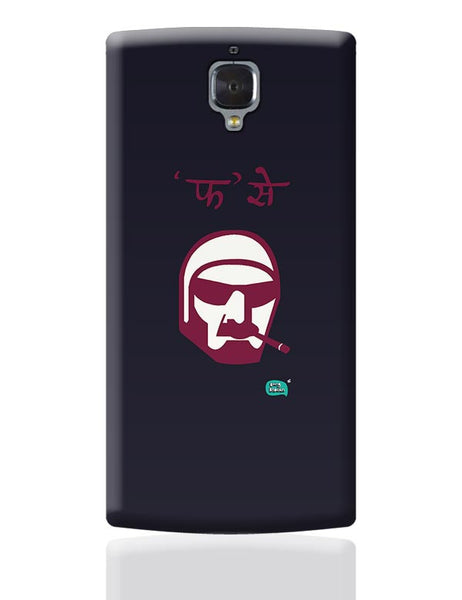 F Se Phantom  Illustration  OnePlus 3 Covers Cases Online India