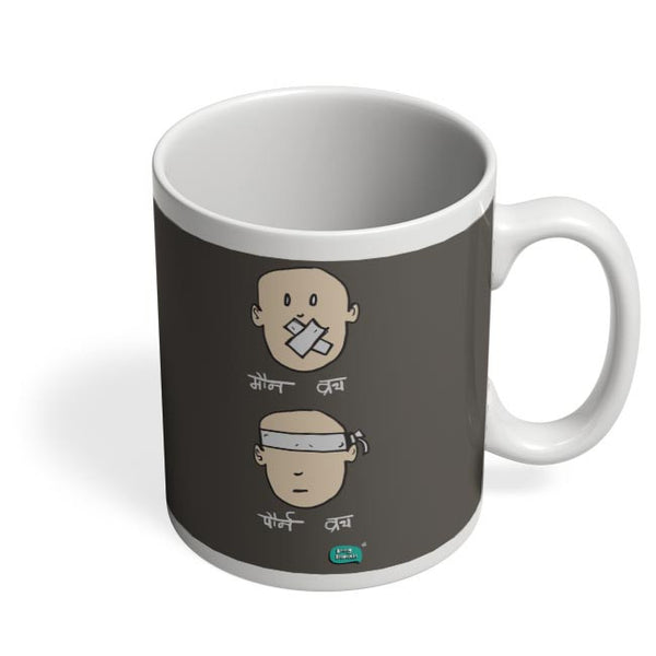 Porn Vrat , Maun Vrat Parody Illustration  Coffee Mug Online India
