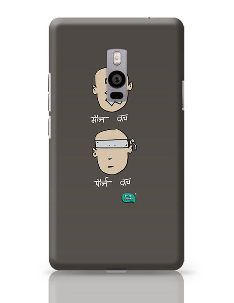 Porn Vrat , Maun Vrat Parody Illustration  OnePlus Two Covers Cases Online India
