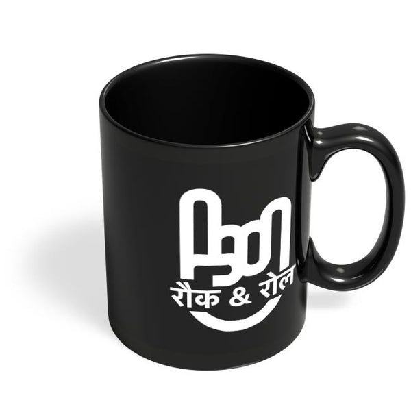 Rock & Roll Black Coffee Mug Online India