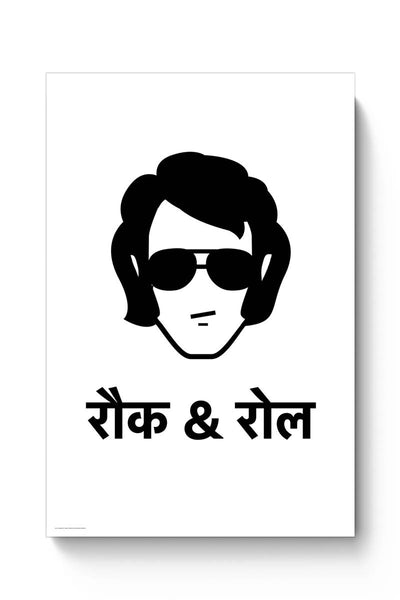 Rock & Roll - Quirky Poster Online India