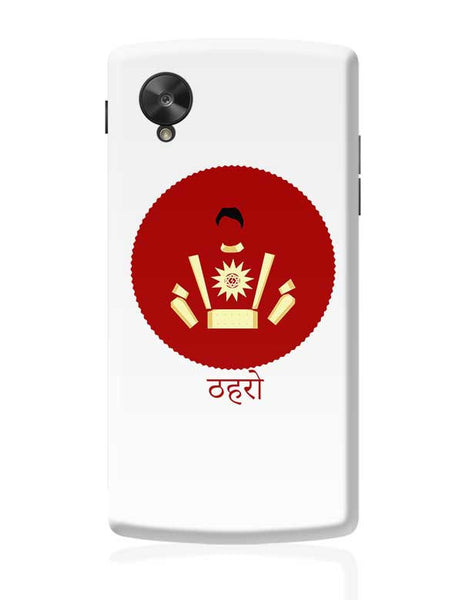 Shaktiman Intervention Google Nexus 5 Covers Cases Online India