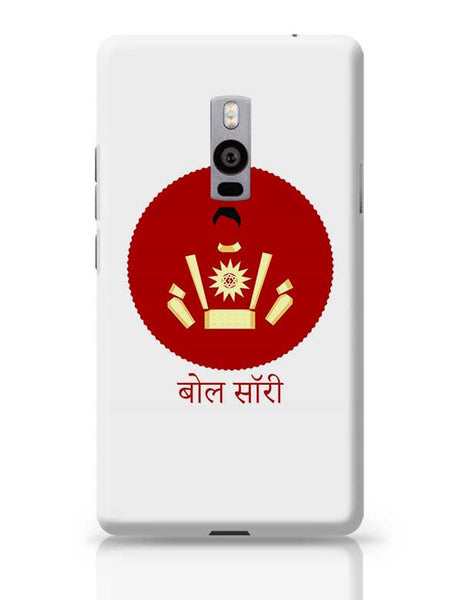 shaktiman bol sorry OnePlus Two Covers Cases Online India