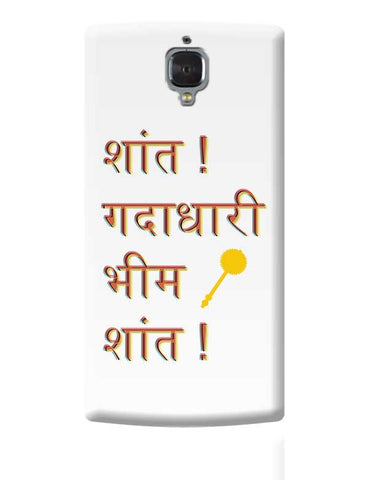 shaant gadadhaari bheem OnePlus 3 Covers Cases Online India