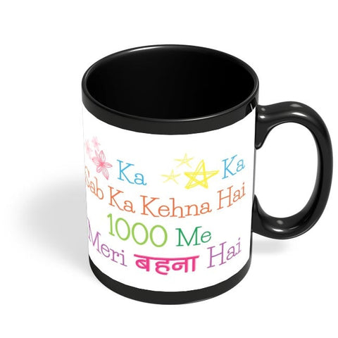 Bollywood,Song,Brother,Sister,Friend,Love,Life,Family,Festival,Rakshabandhan,Pink,Multicolor,Trendin Black Coffee Mug Online India