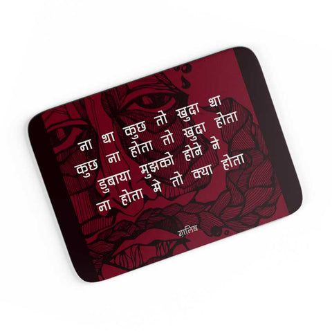 Wanderer doodle A4 Mousepad Online India