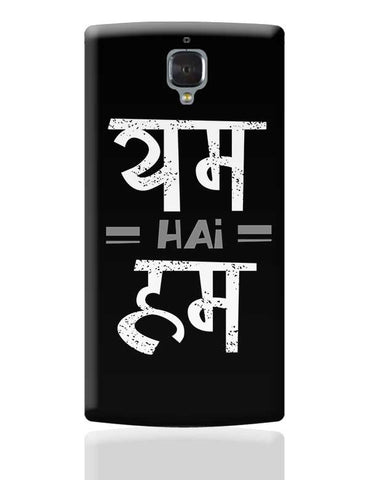 YUM hai HUM OnePlus 3 Covers Cases Online India