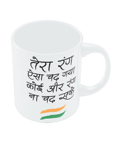 PosterGuy Tera rang aisa chad gaya India Love White Coffee Ceramic Mug