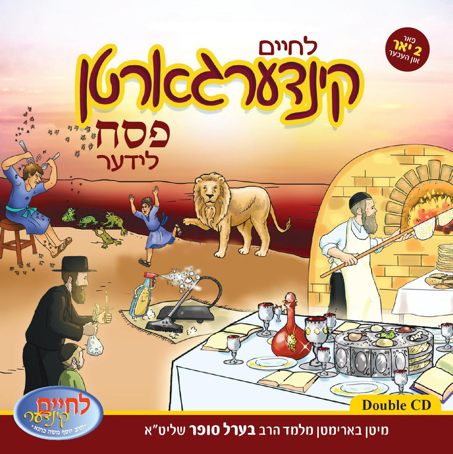pesach passover mostly music