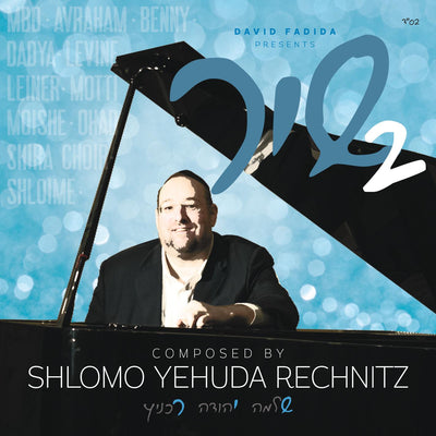 All Star - Rechnitz Shir 2