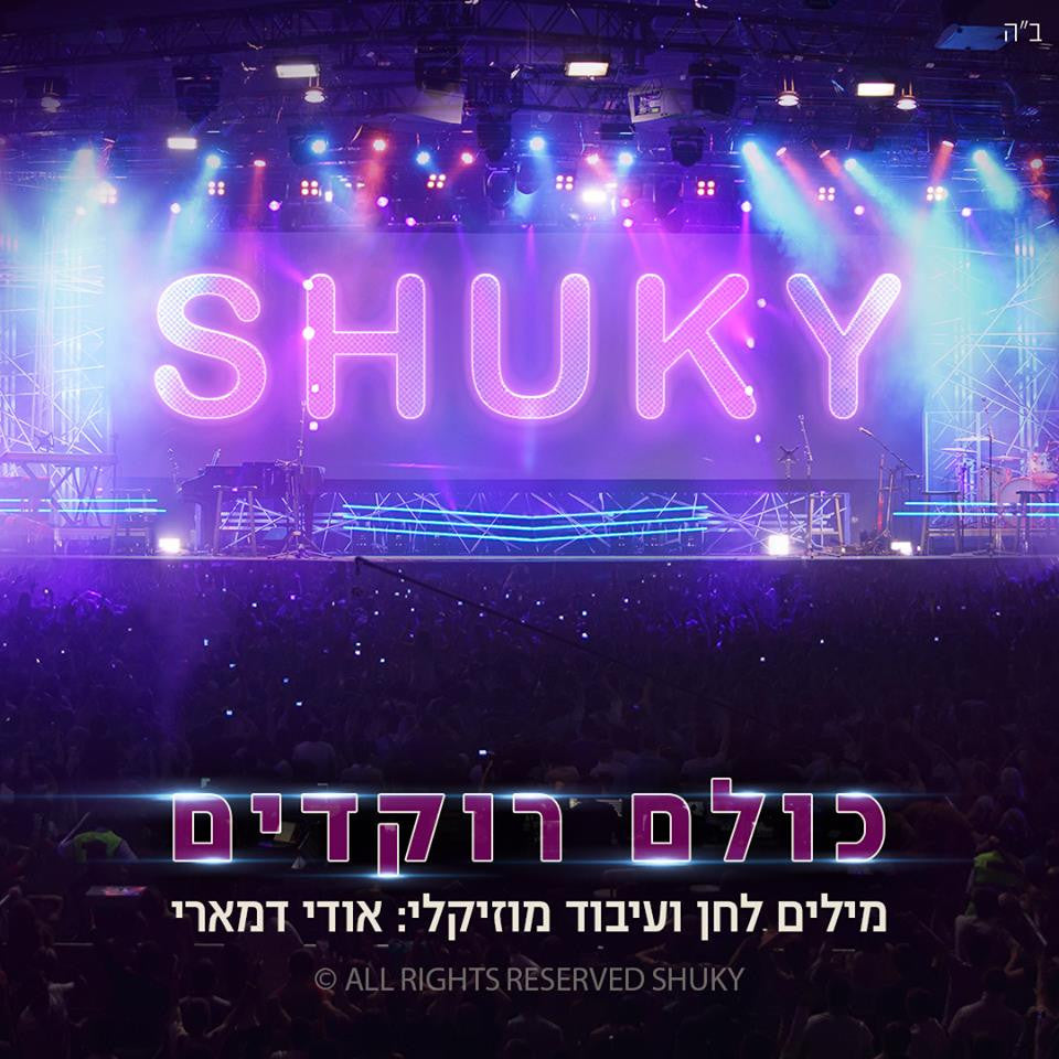 Shuky Sadon - Kulam Rokdim (Single)