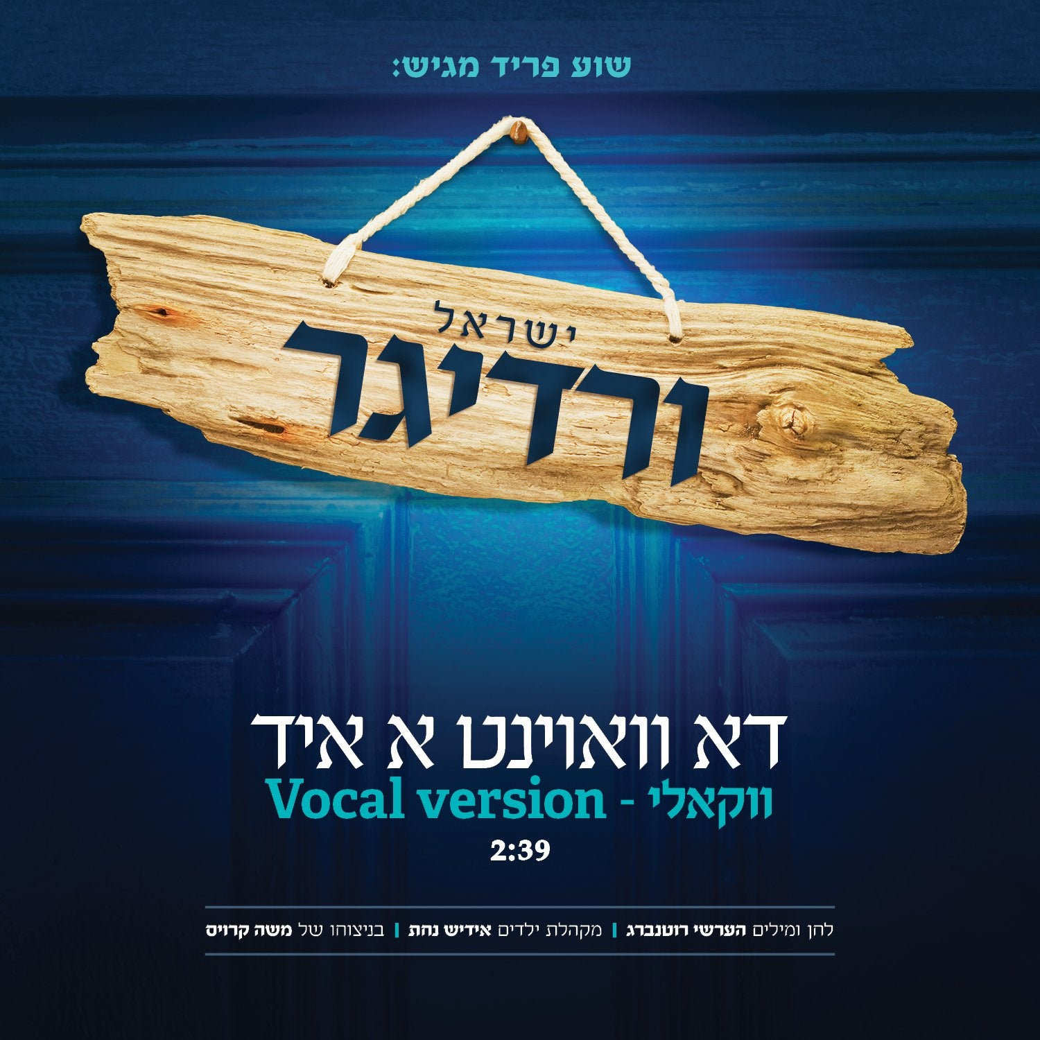 Yisroel Werdyger - Du Voint A Yid (Vocal Version)