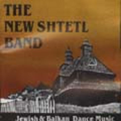 New Shtetl Band - The New Shtetl Band(Balkan)