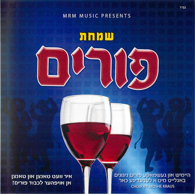 Various - Simchat Purim