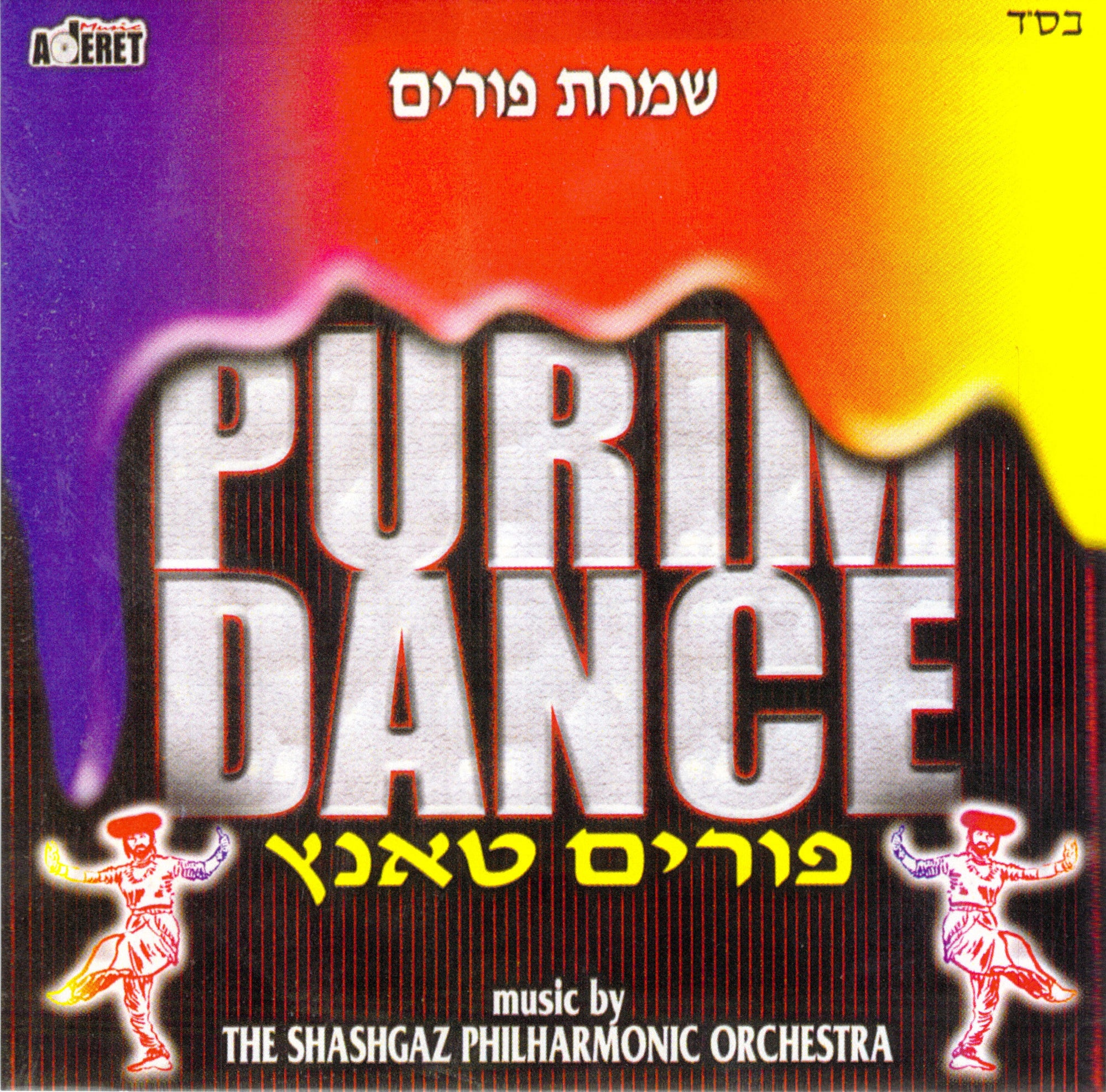 Various - Purim Dance