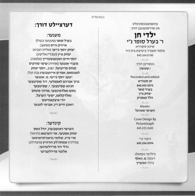 Berel Sofer - Lekadaish Shem Shomayim