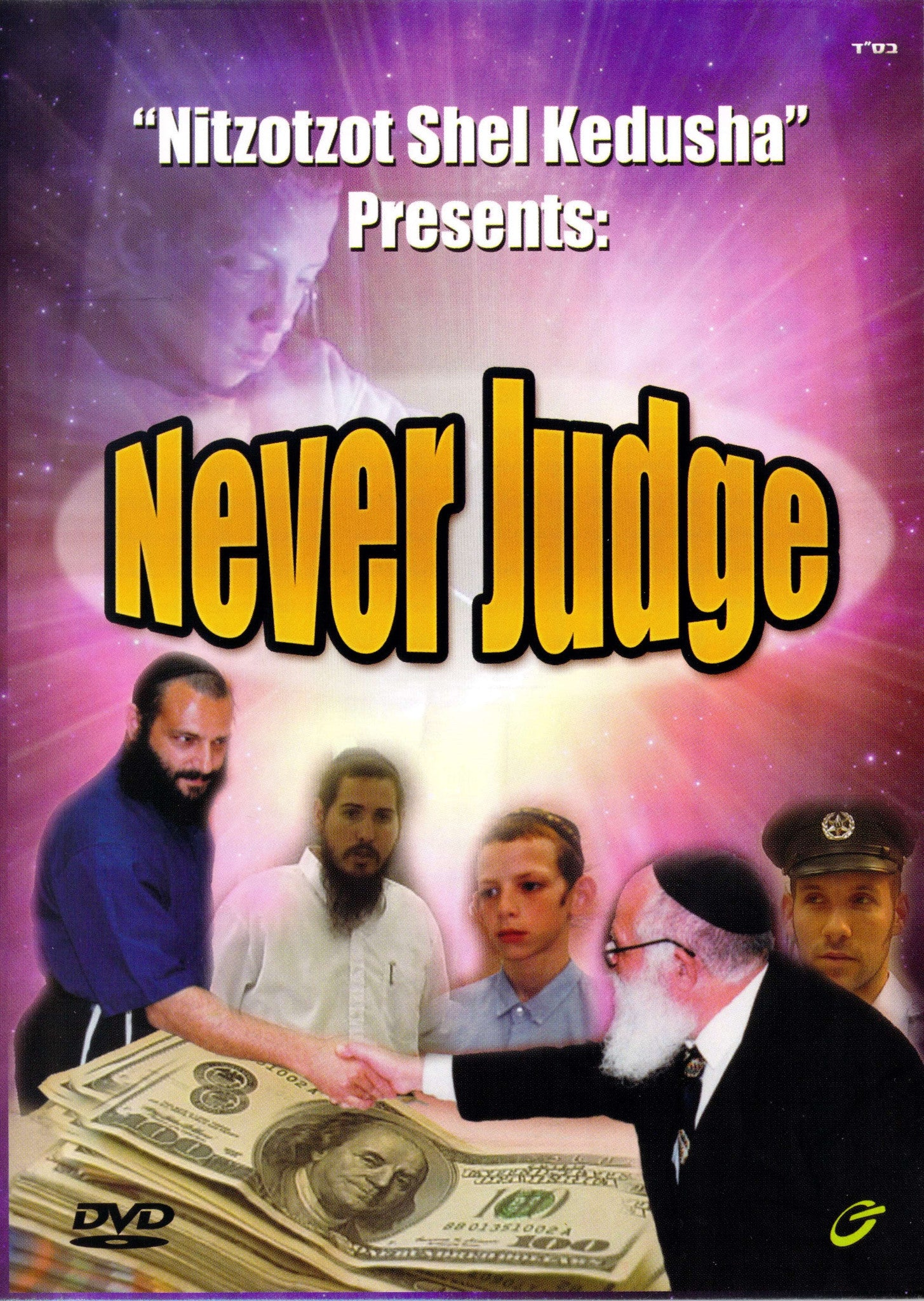 Greentec Movies - Never Judge