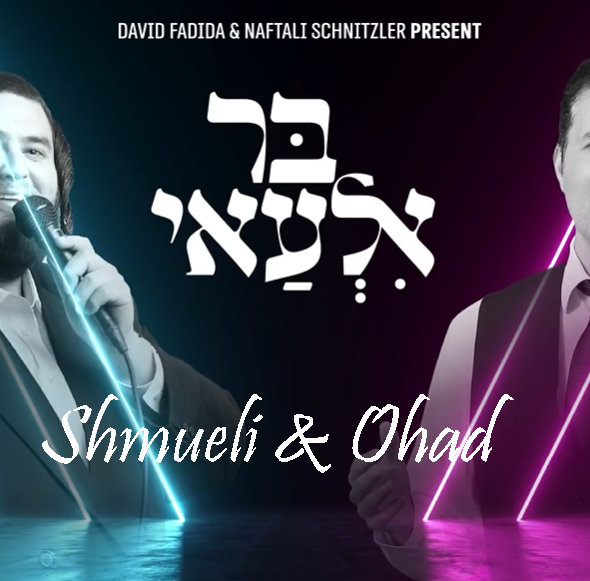 Shmueli Ungar & Ohad - Bar Ilui (Single)