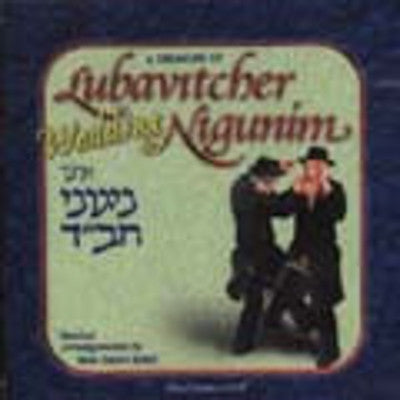 Meir Halevi Eshel - Lubavitcher Wedding Songs