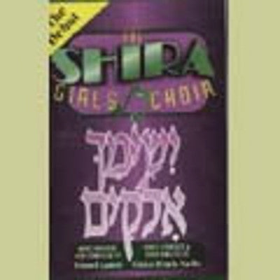 Shira Girls Choir - Yesimeich