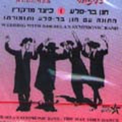 Chanan Barsela - Klezmer Wedding