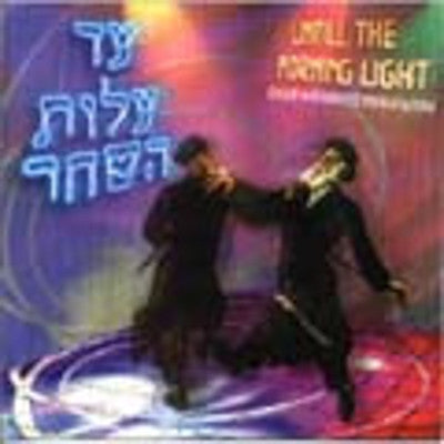Alot Hashachar - Vol 1: Until The Morning Light