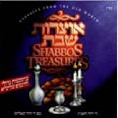 David Honig - Shabbos Treasures