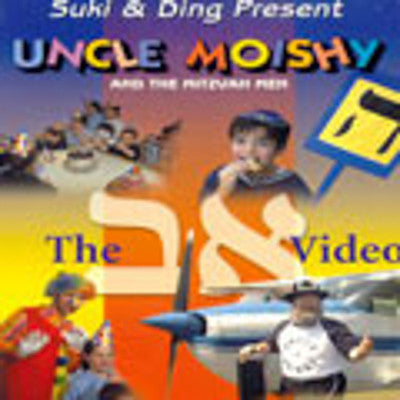 Uncle Moishy - Uncle Moishy DVD The Alef Bais Video