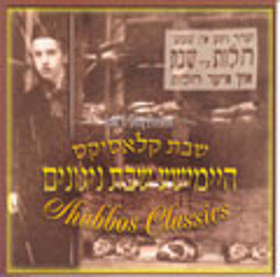 All Star - Heimishe Shabbos Nigunim