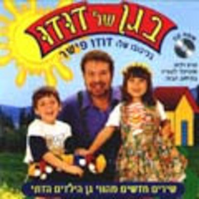 Dudu Fisher - Began Shel Dudu 1 (Hebrew)