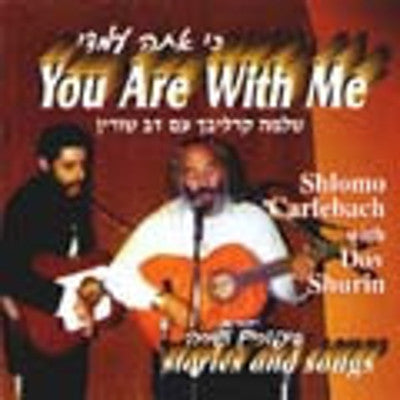Dov Shurin - with Shlomo Carlebach