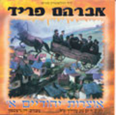 Avraham Fried - Hebrew Gems 1