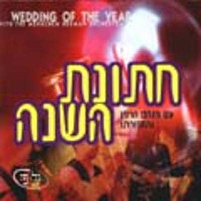Menachem Herman - Wedding Of the year