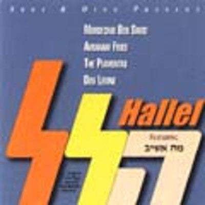 All Star - Hallel