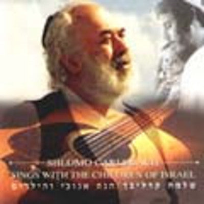 Shlomo Carlebach - Sings With The Children Of Israel