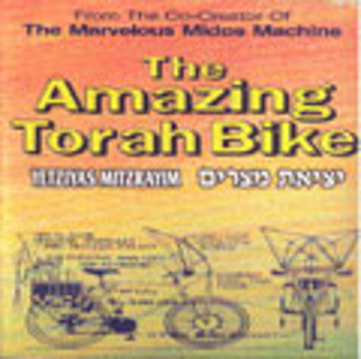 Moshe Yess - The Amazing Torah Bike - Yetzias Mitzrayim