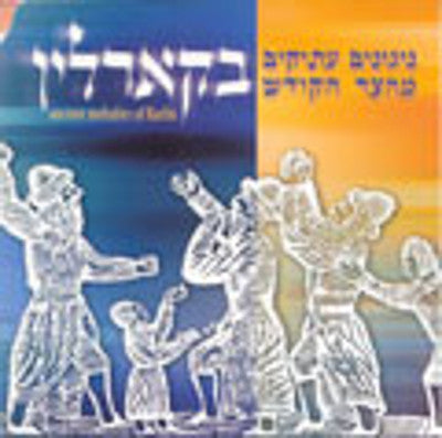 Karlin-Stolin Chassidim - Ancient Melodies Of
