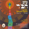 Lubavitch - Nichoach-Chabad Choir 10