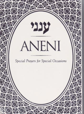 Aneni Simcha Edition, White (pb)