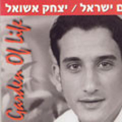Chaim or Haim Israel - Garden Of Life