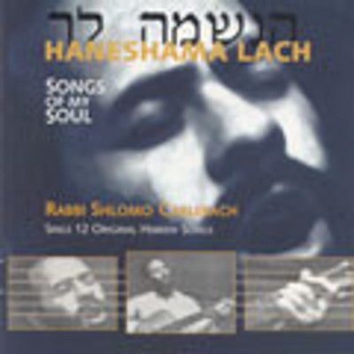 Shlomo Carlebach - Songs Of My Soul