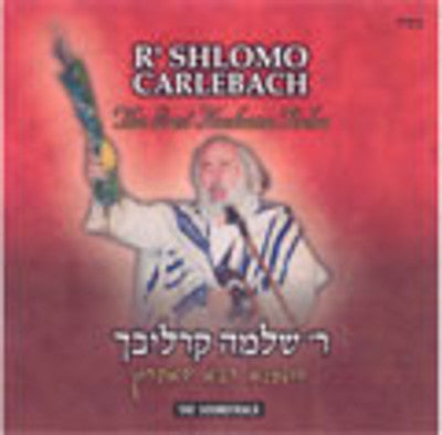 Shlomo Carlebach - The Last Hoshana Raba