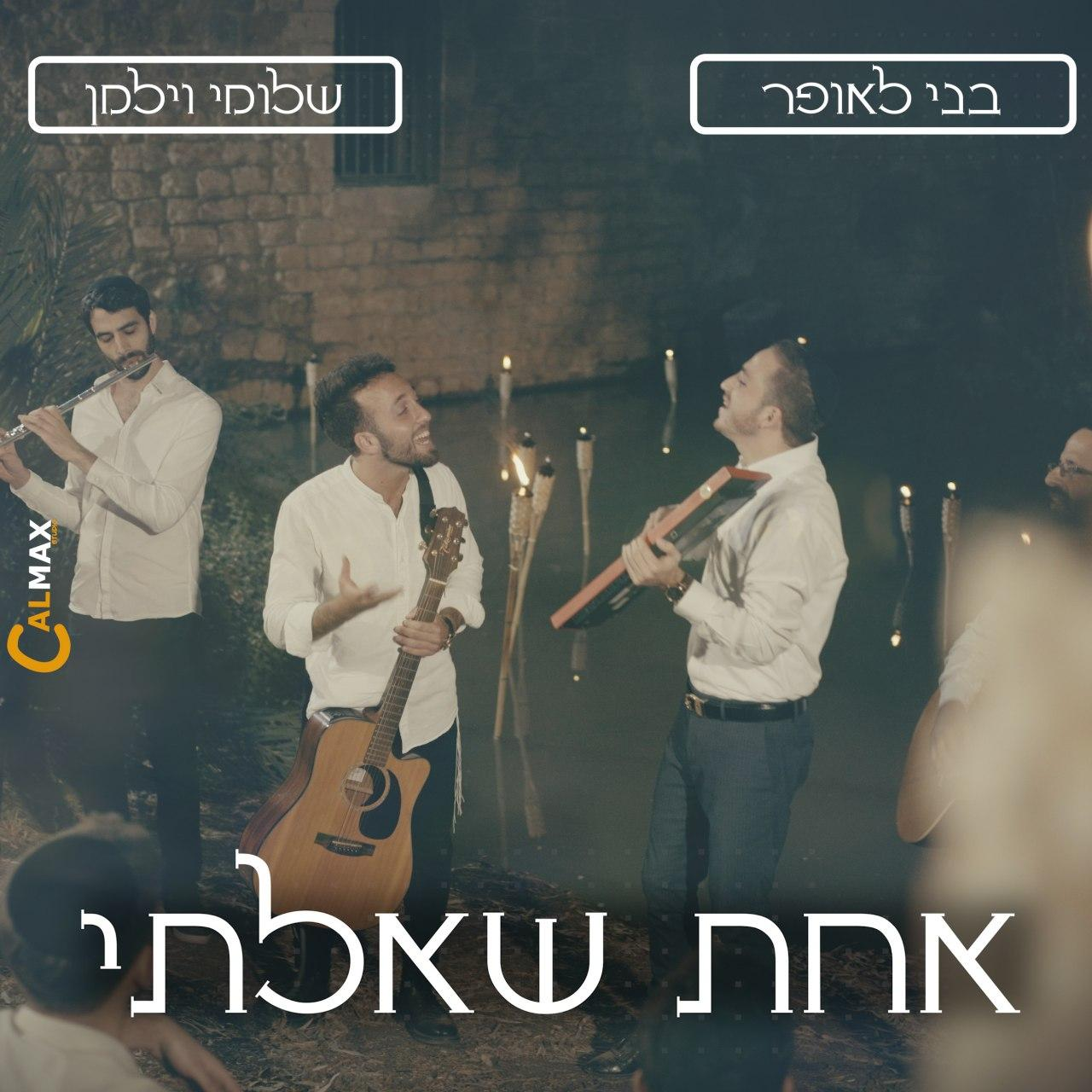 Benny Laufer & Shloimy Weilman - Achas Sha'alti (Single)