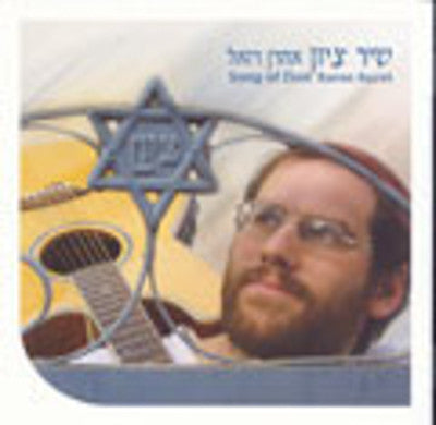 Aaron Razel - Shirei Tzion