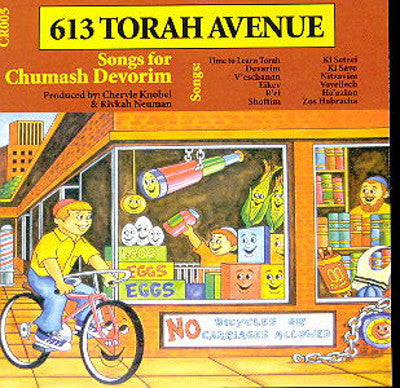 613 Torah Ave - Devarim